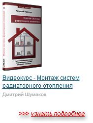 Видеокурс - Монтаж систем радиаторного отопления Дмитрий Шумаков