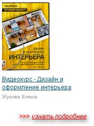 Видеокурс - Дизайн и оформление интерьера Жукова Елена